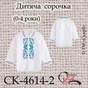 "Заготовка дитячої сорочки ""Серпанок"" (блакитно-синій)"
