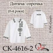 """Заготовка дитячої сорочки """"Мрія"""" (чорно-сіра) (0-4 роки)"""