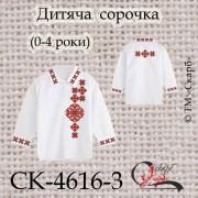 """Заготовка дитячої сорочки """"Мрія"""" (бордова-червона) (0-4 роки)"""