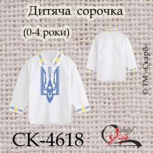 """Заготовка дитячої сорочки """"Тризуб"""" (0-4 роки)"""
