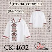 """Заготовка дитячої сорочки """"Візерункове намисто"""" (варіант 2) (0-4 роки)"""