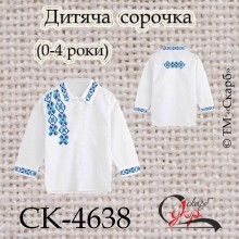 """Заготовка дитячої сорочки """"Блакитно-сині зірки"""" (зі спинкою) (0-4 роки)"""