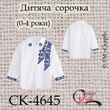 "Заготовка дитячої сорочки ""Стежина з орнаменту"" (0-4 роки)"