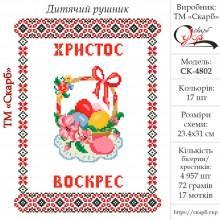"""Дитячий великодній рушник під вишивку """"Український"""""""