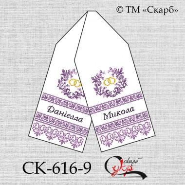 """Іменний весільний рушник під вишивку """"Мотиви Полісся"""" (фіолетовий)"""