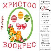 """Заготовка пасхального рушника під вишивку """"Великоднє яйце"""""""