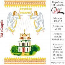 "Заготовка пасхального рушника під вишивку ""Ангели над храмом"""