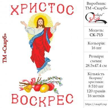 """Заготовка пасхального рушника під вишивку """"Воскресіння Христосове"""""""