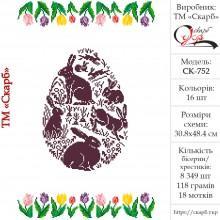 """Великодній рушник під вишивку """"Кроликове яйце"""""""