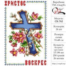 """Великодній рушник під вишивку """"Святковий хрест"""""""