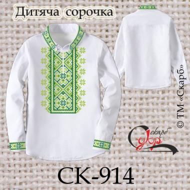 """Заготовка дитячої сорочки """"Класичний орнамент"""" (зелено-салатовий)"""