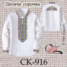 """Заготовка дитячої сорочки """"Мужність"""""""