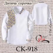 """Заготовка дитячої сорочки """"Плетення орнаменту"""""""