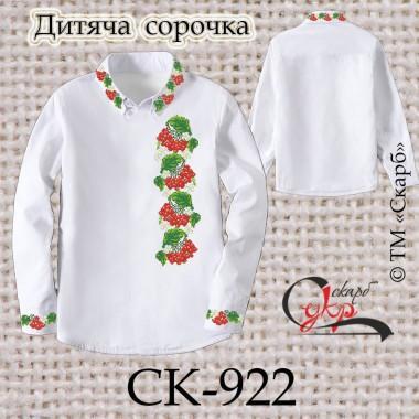 """Заготовка дитячої сорочки """"Плетіння калини"""""""