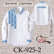 """Заготовка дитячої сорочки """"Блакитно-сині зірки"""" (зі спинкою)"""