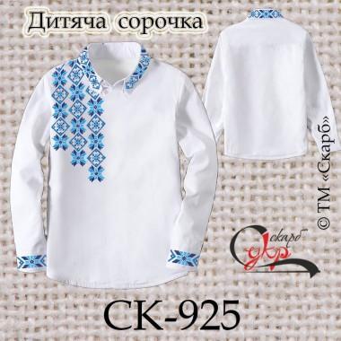 """Заготовка дитячої сорочки """"Блакитно-сині зірки"""""""