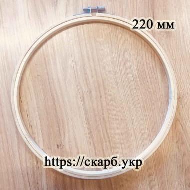 П'яльця для вишивки дерев'яні 220 мм